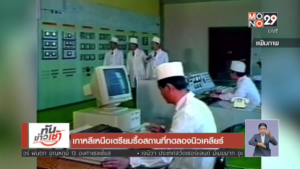 เกาหลีเหนือเตรียมรื้อสถานที่ทดลองนิวเคลียร์