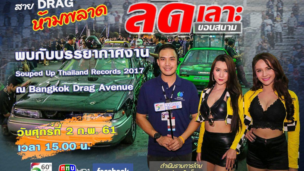 Ep.4/61 ลัดเลาะขอบสนาม คุยกับทีม ECU=SHOP ทีมแข่งรถ Drag ที่ทำสถิติเร็วที่สุดในประเทศไทย