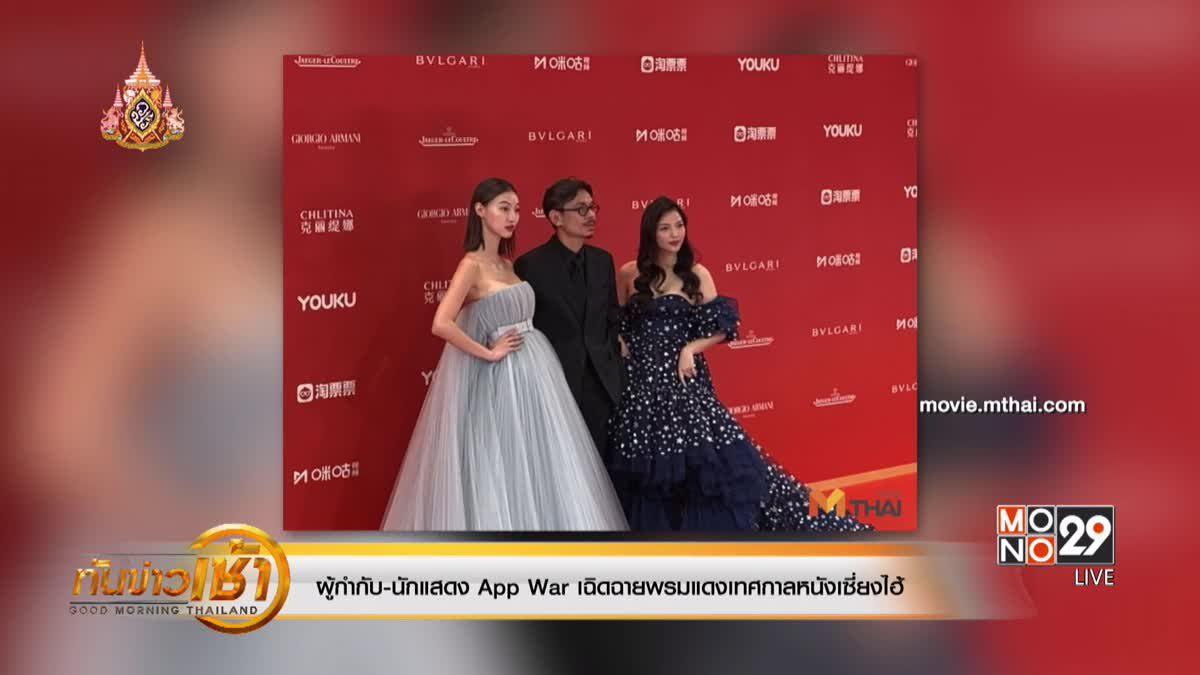 ผู้กำกับ-นักแสดง App War เฉิดฉายพรมแดงเทศกาลหนังเซี่ยงไฮ้