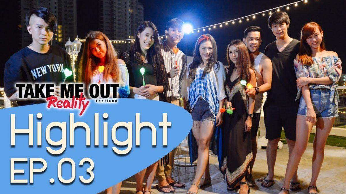 ทริปลุ้น วุ่นรัก l Highlight - Take Me Out Reality S.2 EP.03 (18 มิ.ย. 60)