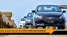 New Suzuki Ciaz GL Plus เสริมหล่อสไตล์สปอร์ตกับค่าตัวที่เพิ่มเพียง 9,000บาท