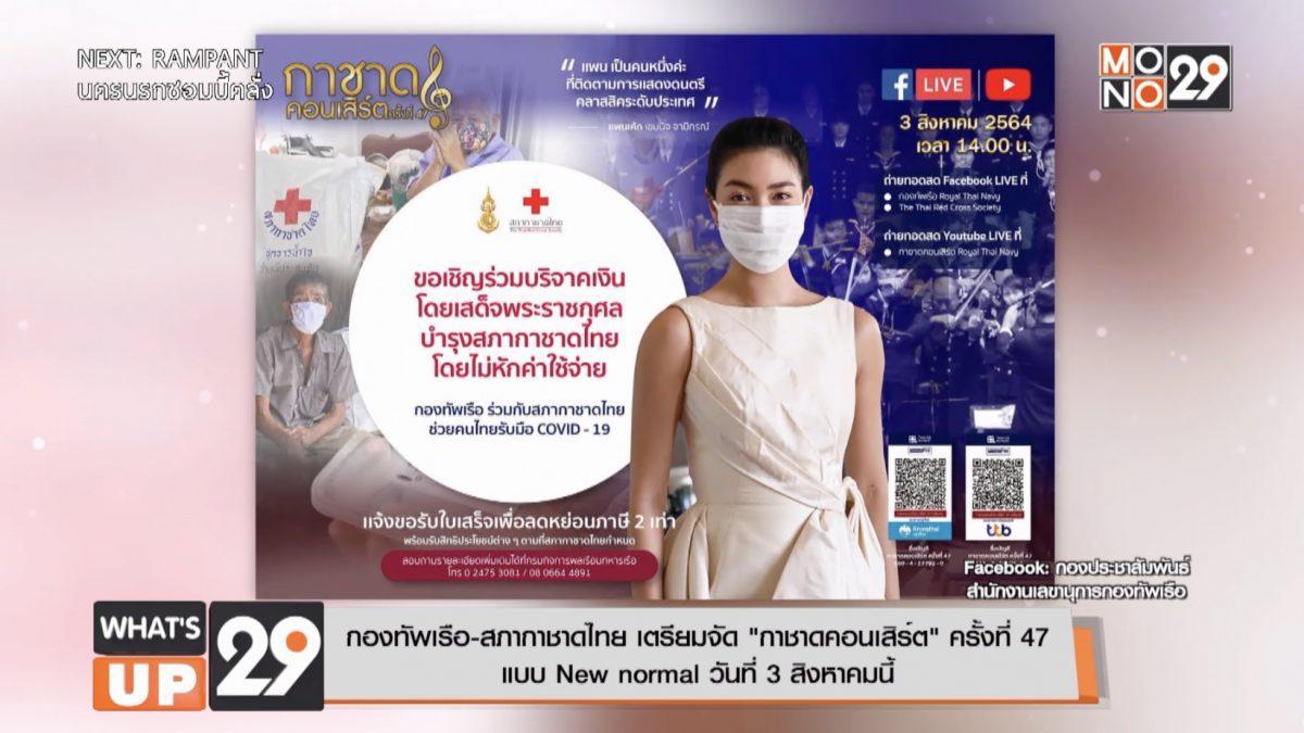 """กองทัพเรือ-สภากาชาดไทย เตรียมจัด """"กาชาดคอนเสิร์ต"""" ครั้งที่ 47 แบบ New normal วันที่ 3 สิงหาคมนี้"""