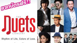 "ร่วมสนุกชิงบัตร ""The Duets Concert"" Rhythm of Life, Colors of Love"
