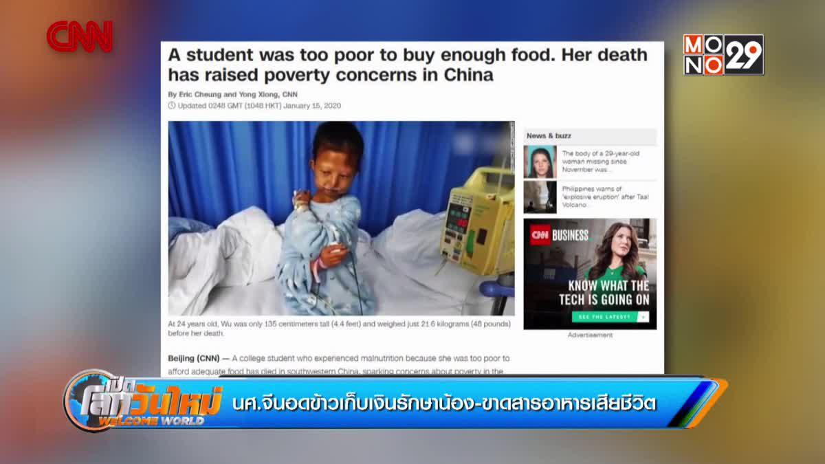 นศ.จีนอดข้าวเก็บเงินรักษาน้อง-ขาดสารอาหารเสียชีวิต