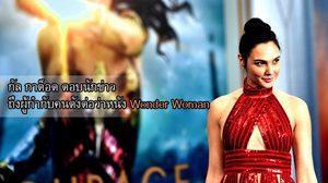 ไม่อยากให้พื้นที่ค่ะ!! กัล กาด็อต ตอบนักข่าว ประเด็นผู้กำกับคนดังพูดถึง Wonder Woman ในแง่ลบ