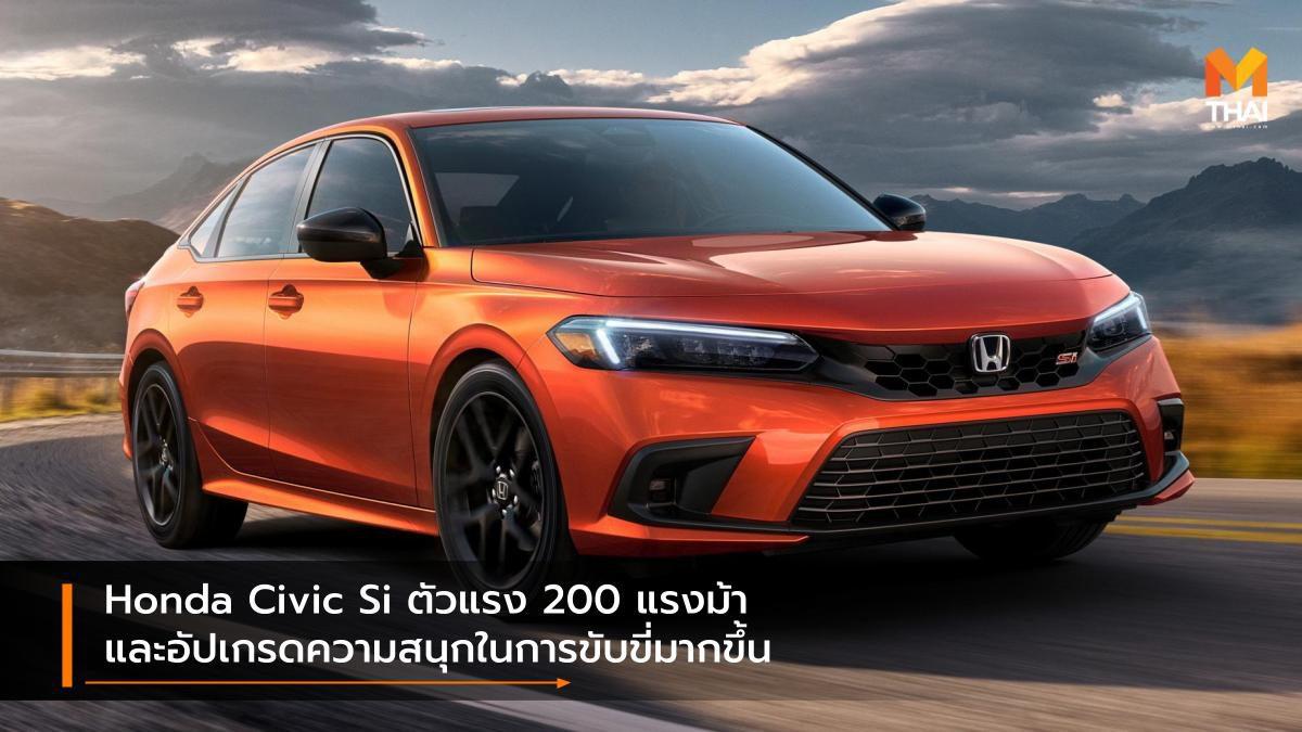 Honda Civic Si ตัวแรง 200 แรงม้า และอัปเกรดความสนุกในการขับขี่มากขึ้น
