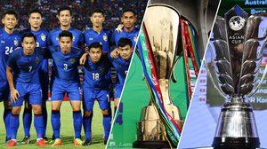 บททดสอบทัพ ช้างศึก!! เจาะประวัติฟุตบอลรายการ ซูซูกิ คัพ และ เอเชียน คัพ