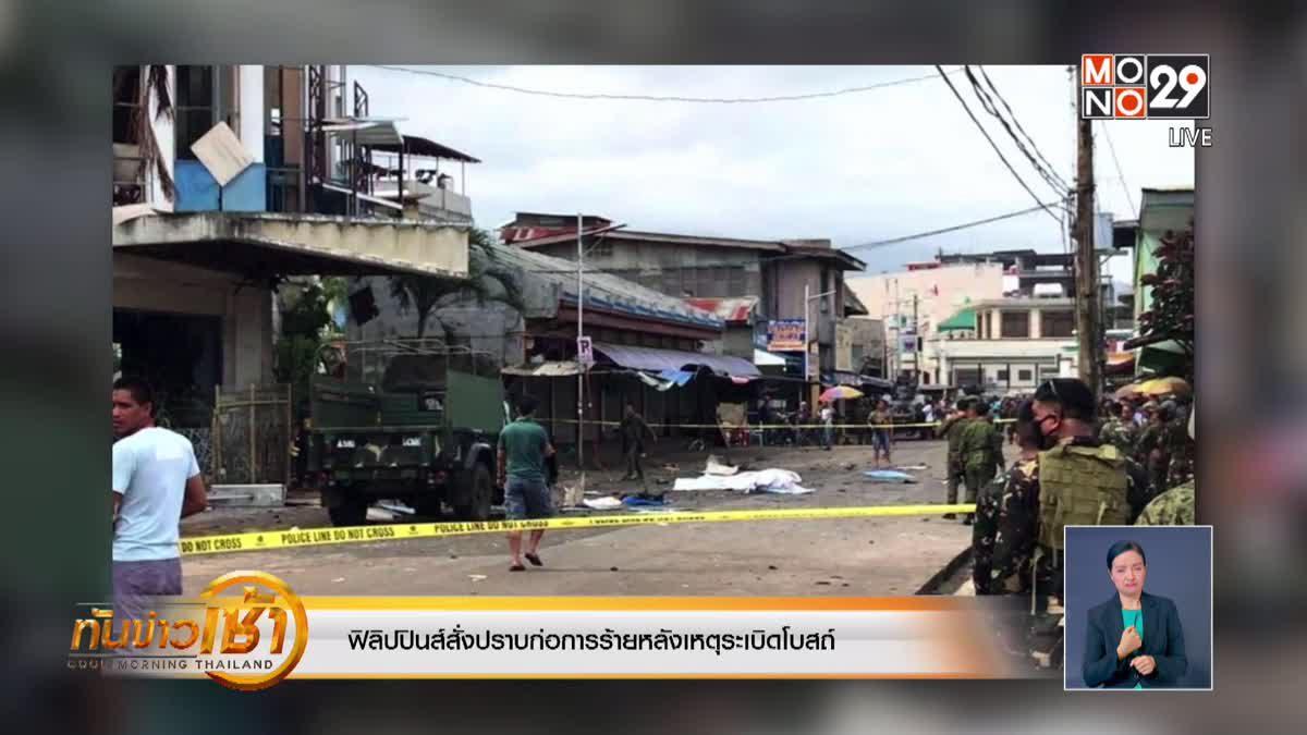 ฟิลิปปินส์สั่งปราบก่อการร้ายหลังเหตุระเบิดโบสถ์