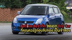 ข้อดี และข้อจำกัดของรถ Eco Car ที่คุณควรรู้ก่อนจับจองเป็นเจ้าของ