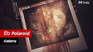 รีวิว Polaroid ถ่ายติดตาย ความสยองขวัญที่ยังคงความจำเจ