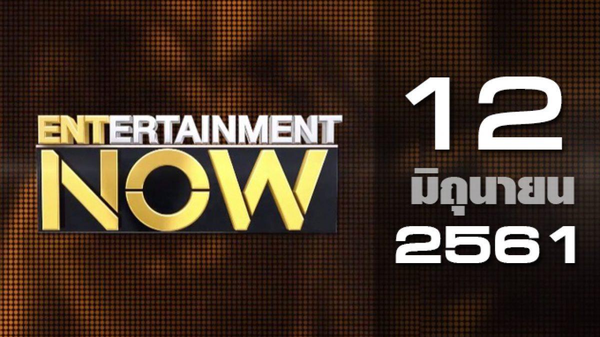 Entertainment Now Break 1 12-06-61