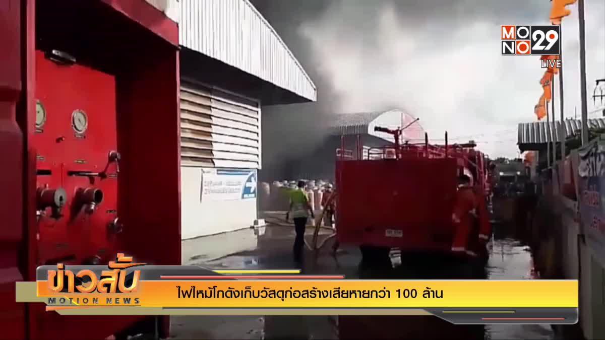 ไฟไหม้โกดังเก็บวัสดุก่อสร้างเสียหายกว่า 100 ล้าน