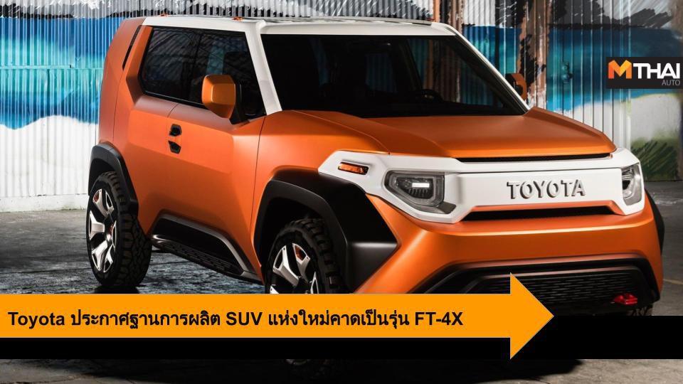 Toyota เปิดโรงงานแห่งใหม่ คาดเป็นฐานการผลิต SUV รุ่น FT-4X