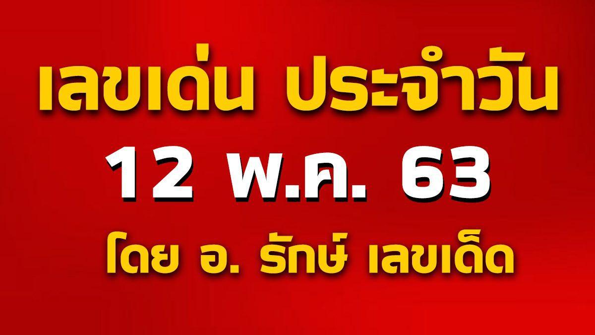 เลขเด่นประจำวันที่ 12 พ.ค. 63 กับ อ.รักษ์ เลขเด็ด