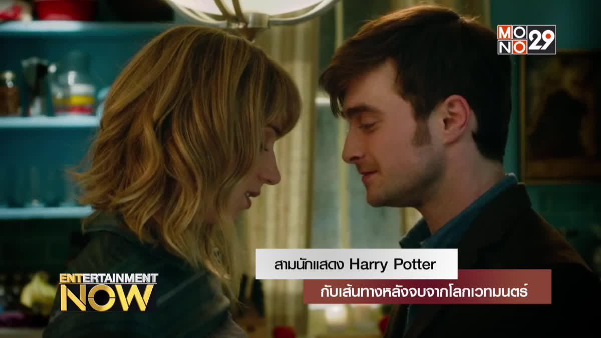 สามนักแสดง Harry Potter กับเส้นทางหลังจบจากโลกเวทมนตร์