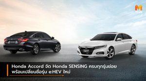 Honda Accord จัด Honda SENSING ครบทุกรุ่นย่อย พร้อมเปลี่ยนชื่อรุ่น e:HEV ใหม่