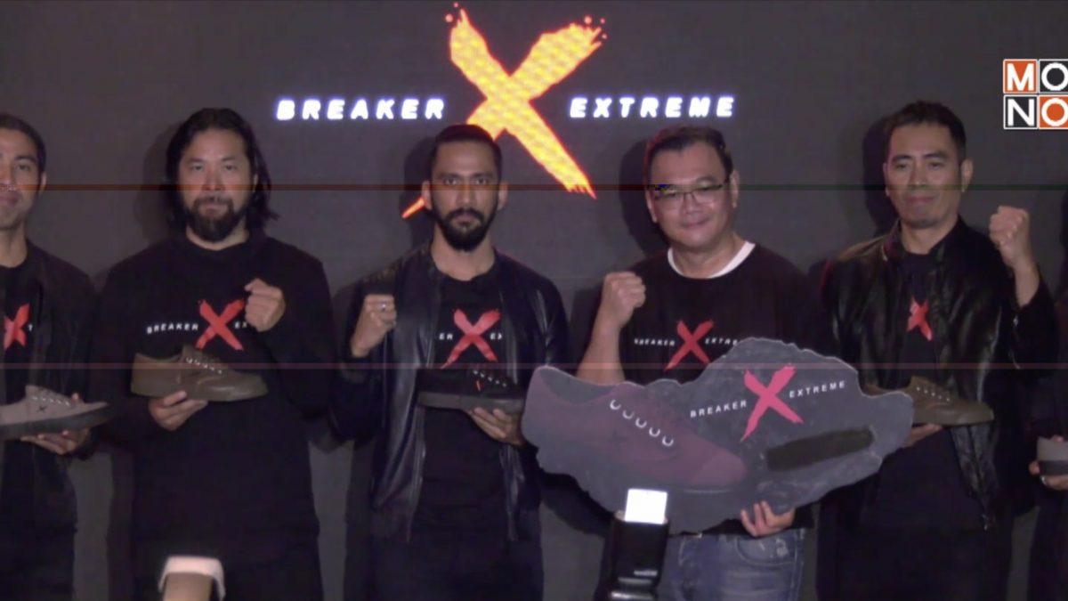 """เบรกเกอร์ จัดงานเปิดตัวรองเท้าผ้าใบซีรีส์ใหม่ """"Breaker X"""""""