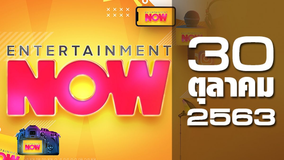 Entertainment Now 30-10-63