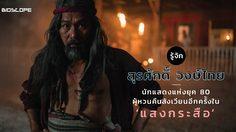 รู้จัก สุรศักดิ์ วงษ์ไทย นักแสดงแห่งยุค 80 ผู้หวนคืนสังเวียนอีกครั้งใน 'แสงกระสือ'