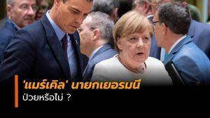 ทั่วโลกสังเกต 'แมร์เคิล' นายกเยอรมนีป่วยหรือไม่ ? หลังตัวสั่นออกสื่อ