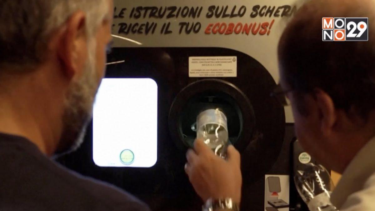 ขวดพลาสติกแลกตั๋วรถไฟใต้ดินในกรุงโรม