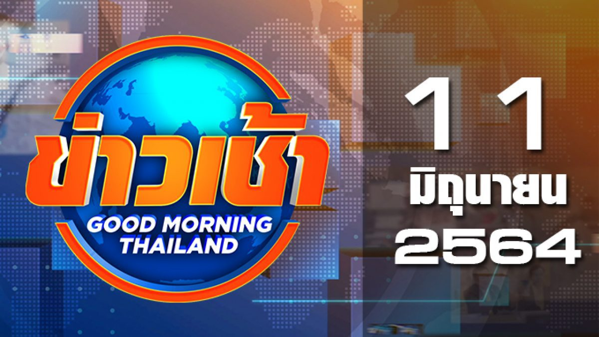 ข่าวเช้า Good Morning Thailand 11-06-64