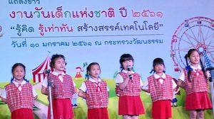 ก.วัฒนธรรม เตรียมจัดงานวันเด็ก ชูแนวคิดเรียนรู้ศาสตร์พระราชา-ศิลปวัฒนธรรม