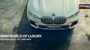 BMW World of Luxury เชิญชวนผู้หลงใหล BMW กับทัพยนตรกรรมที่เหนือระดับ