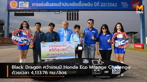 Black Dragon คว้าแชมป์ Honda Eco Mileage Challenge 4,133.76 กม./ลิตร