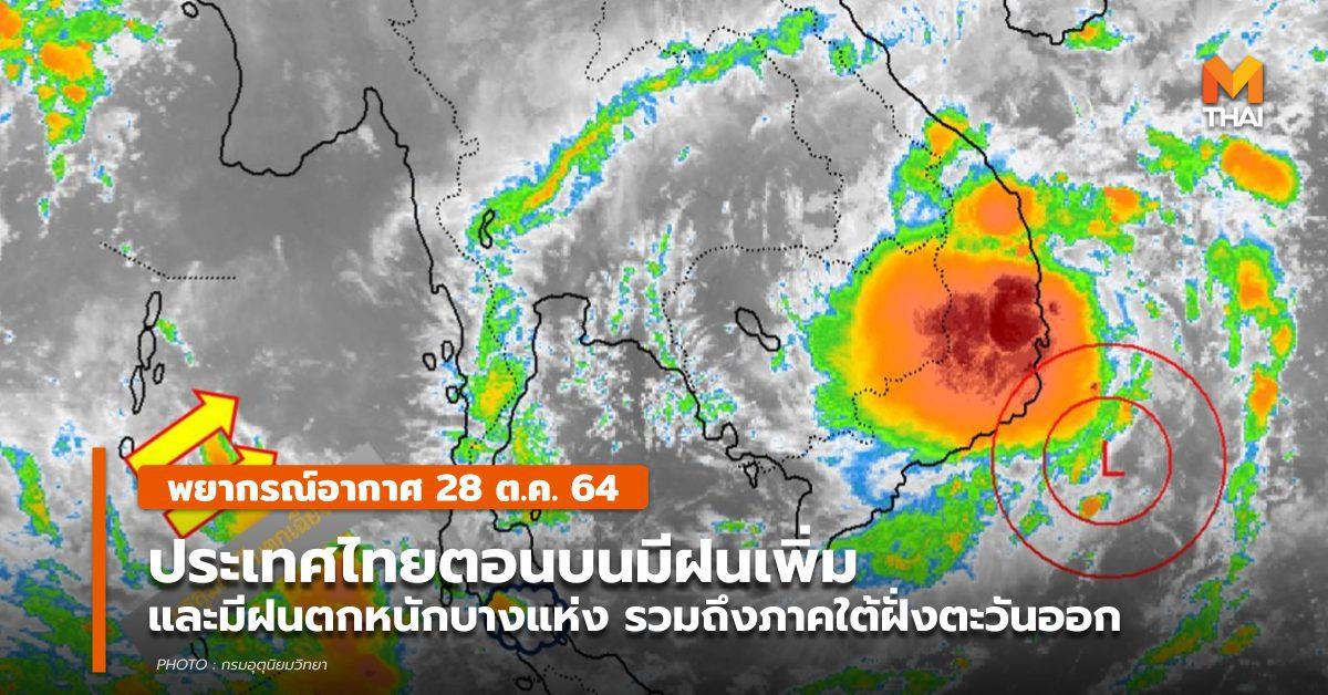 พยากรณ์อากาศ 28 ต.ค. – มีฝนตกเพิ่มขึ้น / ฝนตกหนักบางแห่ง