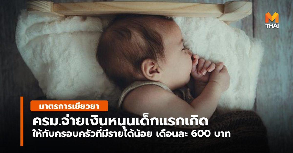 ครม.อนุมัติงบกลาง 3.49 พันล้าน จ่ายเงินหนุนเด็กแรกเกิด