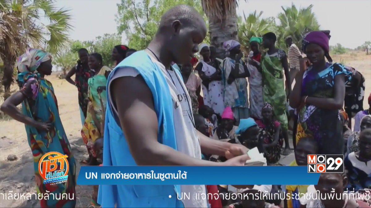 UN แจกจ่ายอาหารในซูดานใต้