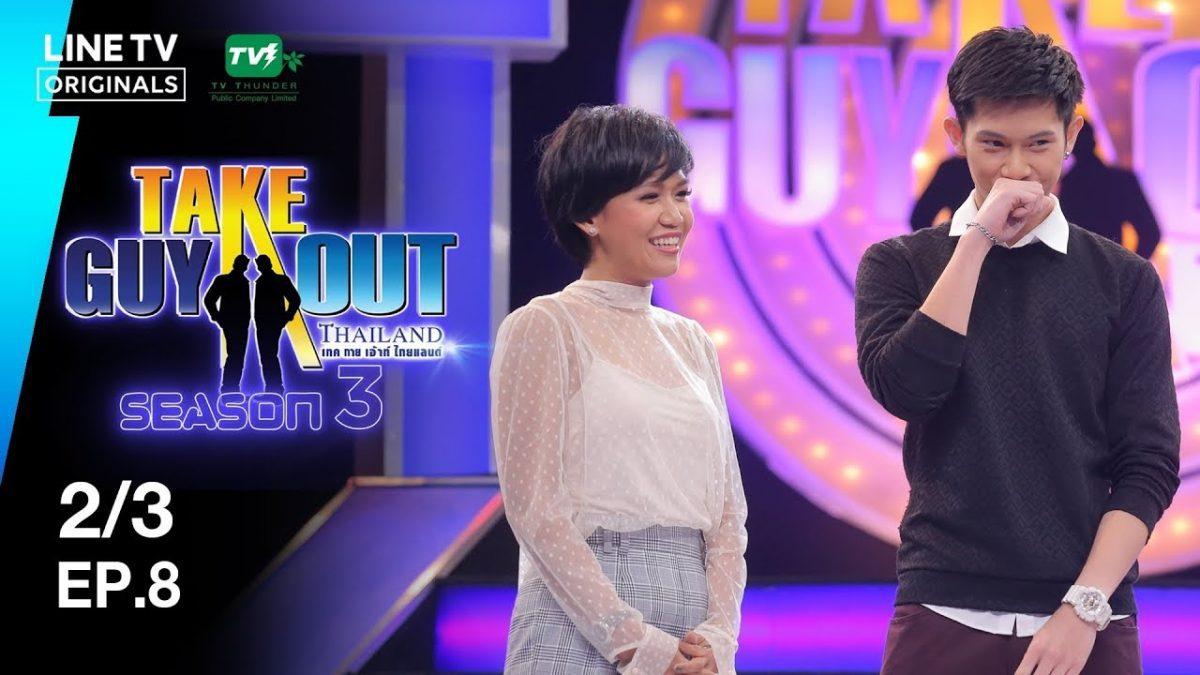 คอม สหรัฐ | Take Guy Out Thailand S3 - EP.8 - 2/3 (14 ก.ค. 61)