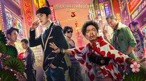 5 เหตุผลที่ควรไปชม Detective Chinatown 3 แก๊งม่วนป่วนโตเกียว