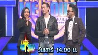 Spot - Take Me Out Thailand S9 Ep.23 (27 ก.พ. 59)