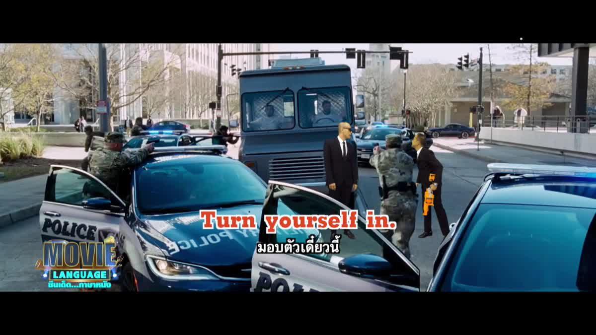 Movie Language จากภาพยนตร์เรื่อง Jack Reacher: Never Go Back ยอดคนสืบระห่ำ 2