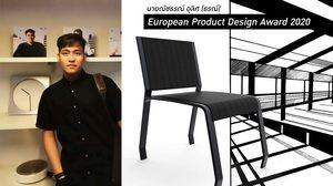 นศ. Industrial Design มจธ. คว้ารางวัล การออกแบบผลิตภัณฑ์ระดับโลก