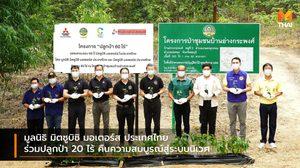 มูลนิธิ มิตซูบิชิ มอเตอร์ส ประเทศไทย ร่วมปลูกป่า 20 ไร้ คืนความสมบูรณ์สู่ระบบนิเวศ