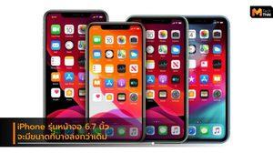 สื่อนอกเผย iPhone รุ่นหน้าจอ 6.7 นิ้ว จะบางกว่า และมีกล้องหลังขนาดใหญ่