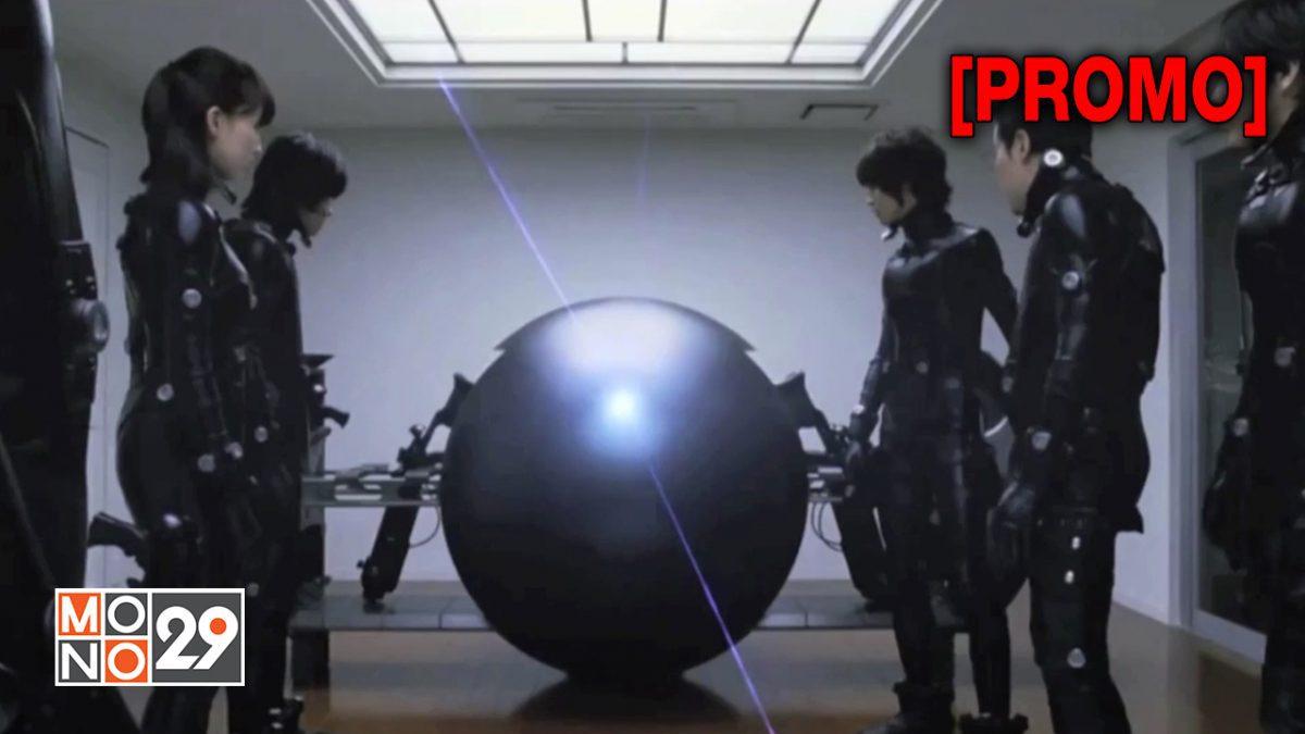 Gantz : Perfect Answer สาวกกันสี พิฆาตเต็มแสบ ภาค 2 [PROMO]