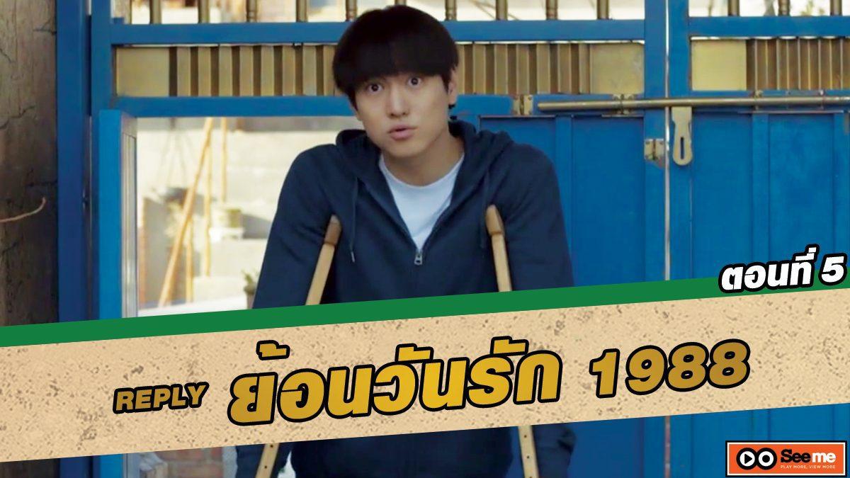 ย้อนวันรัก 1988 (Reply 1988) ตอนที่ 5 ฉันขอยืมหน่อยสิต๊อกซอน [THAI SUB]