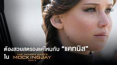 รวมความเลวร้ายที่ แคตนิส เอเวอร์ดีน ต้องเจอในหนัง The Hunger Games: Mockingjay Part 2