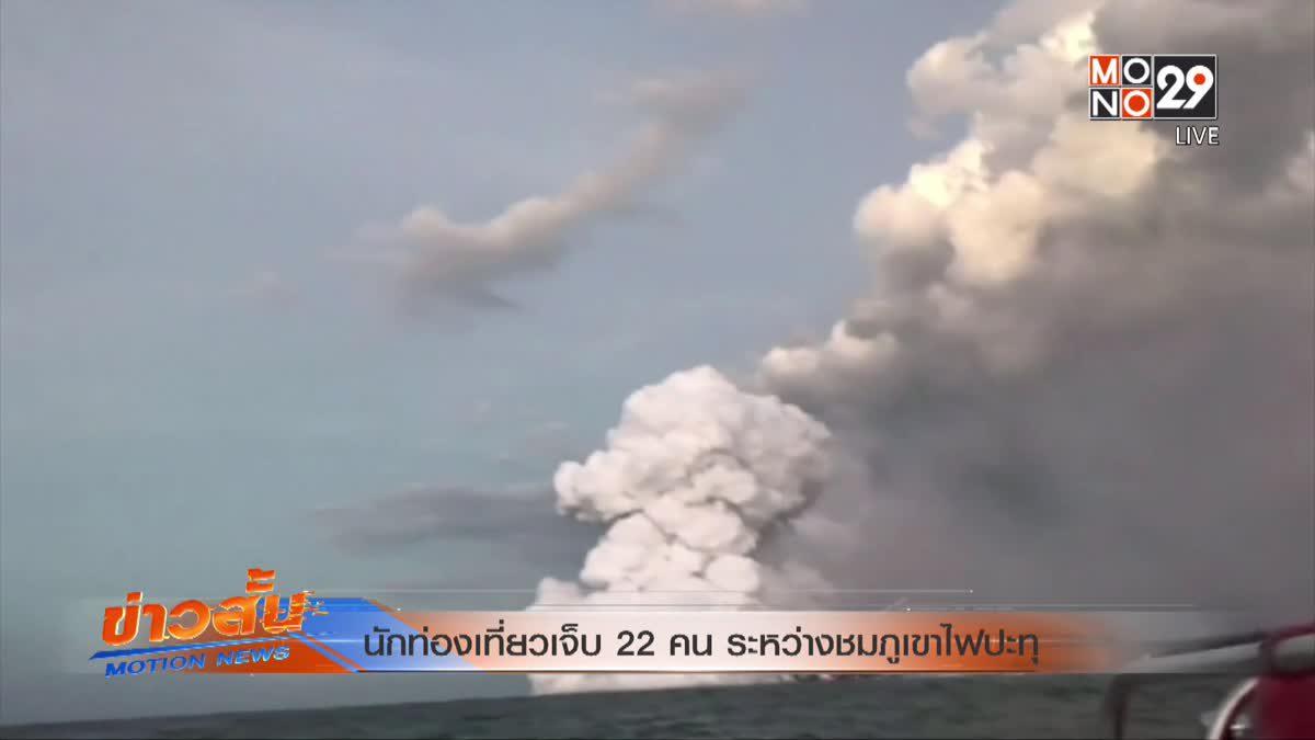 นักท่องเที่ยวเจ็บ 22 คน ระหว่างชมภูเขาไฟปะทุ