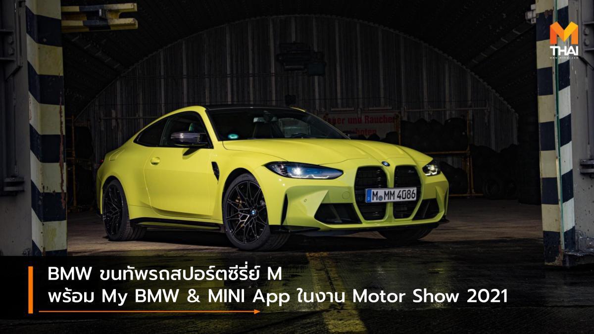 BMW ขนทัพรถสปอร์ตซีรี่ย์ M พร้อม My BMW & MINI App ในงาน Motor Show 2021