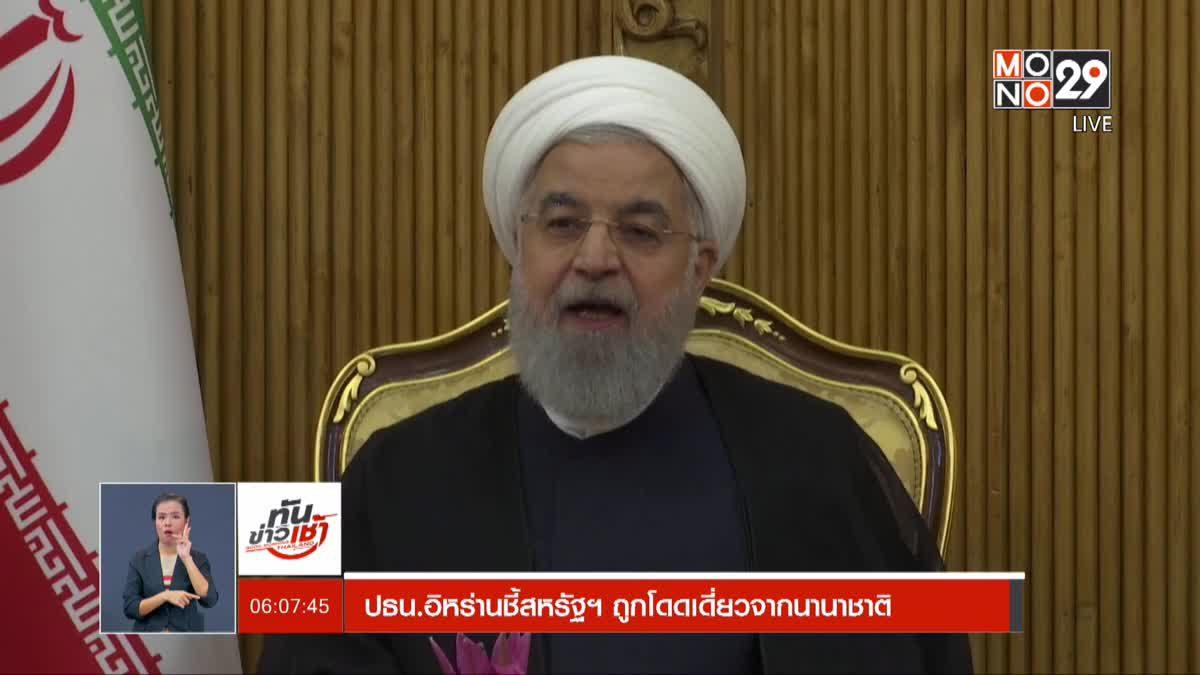 ปธน.อิหร่านชี้สหรัฐฯ ถูกโดดเดี่ยวจากนานาชาติ