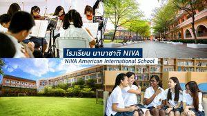นีวา โรงเรียนนานาชาติชั้นนำ ฉลองครบรอบ 30 ปี ยืนหนึ่งการเรียนการสอนแบบองค์รวม