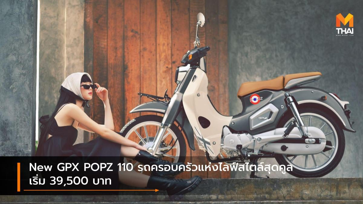 New GPX POPZ 110 รถครอบครัวแห่งไลฟ์สไตล์สุดคูล เริ่ม 39,500 บาท