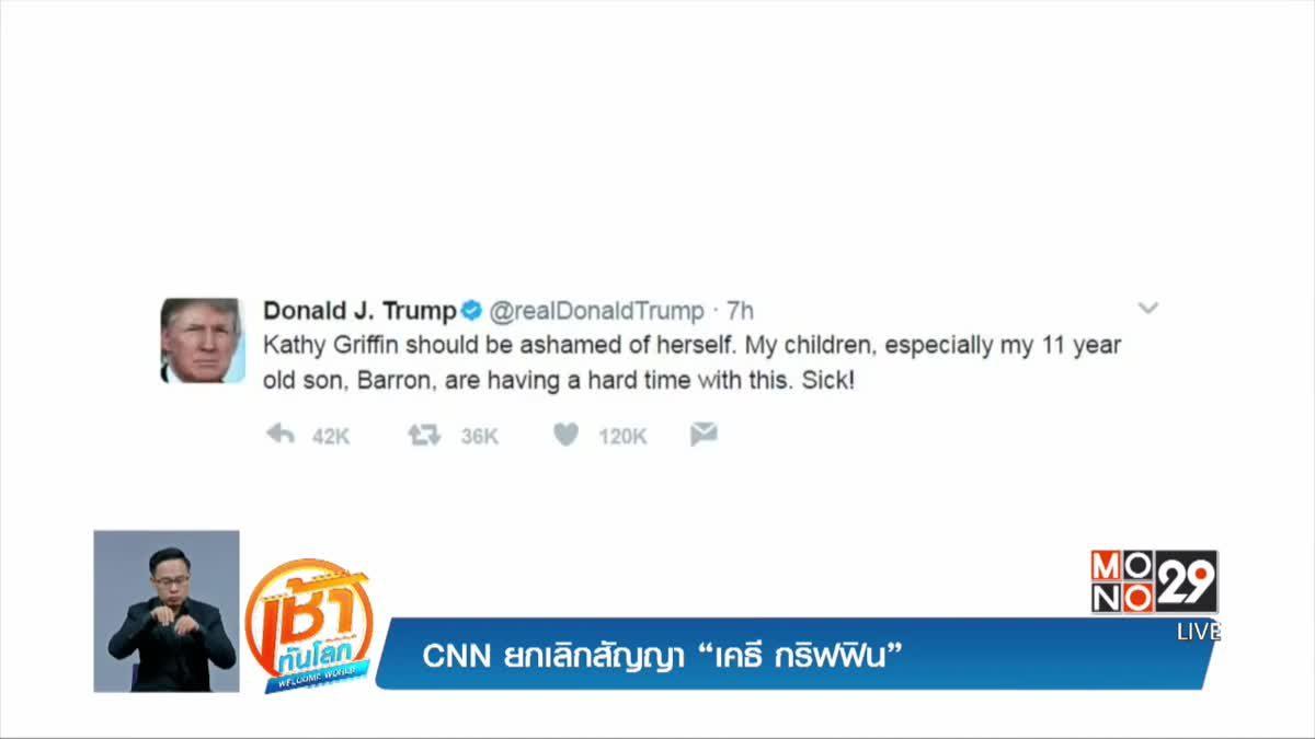 """CNN ยกเลิกสัญญา """"เคธี กริฟฟิน"""""""