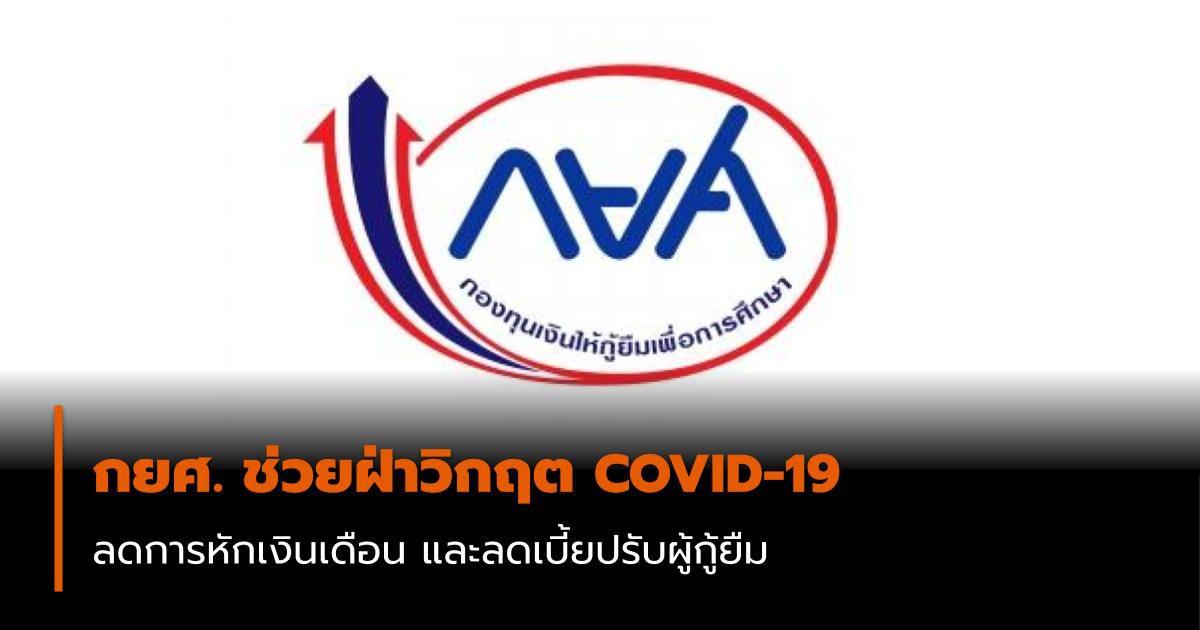 กยศ. ช่วยผู้กู้ยืม ฝ่าวิกฤต COVID-19 ลดหักเงินเดือนรายละ 10 บาท ลดเบี้ยปรับเหลือ 0.5%