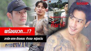 โหนกระแสไปอีก!! อาร์ต – แทค – ดีเจแมน ท้าชน หนุ่มแว่นเหยียดคนไทย